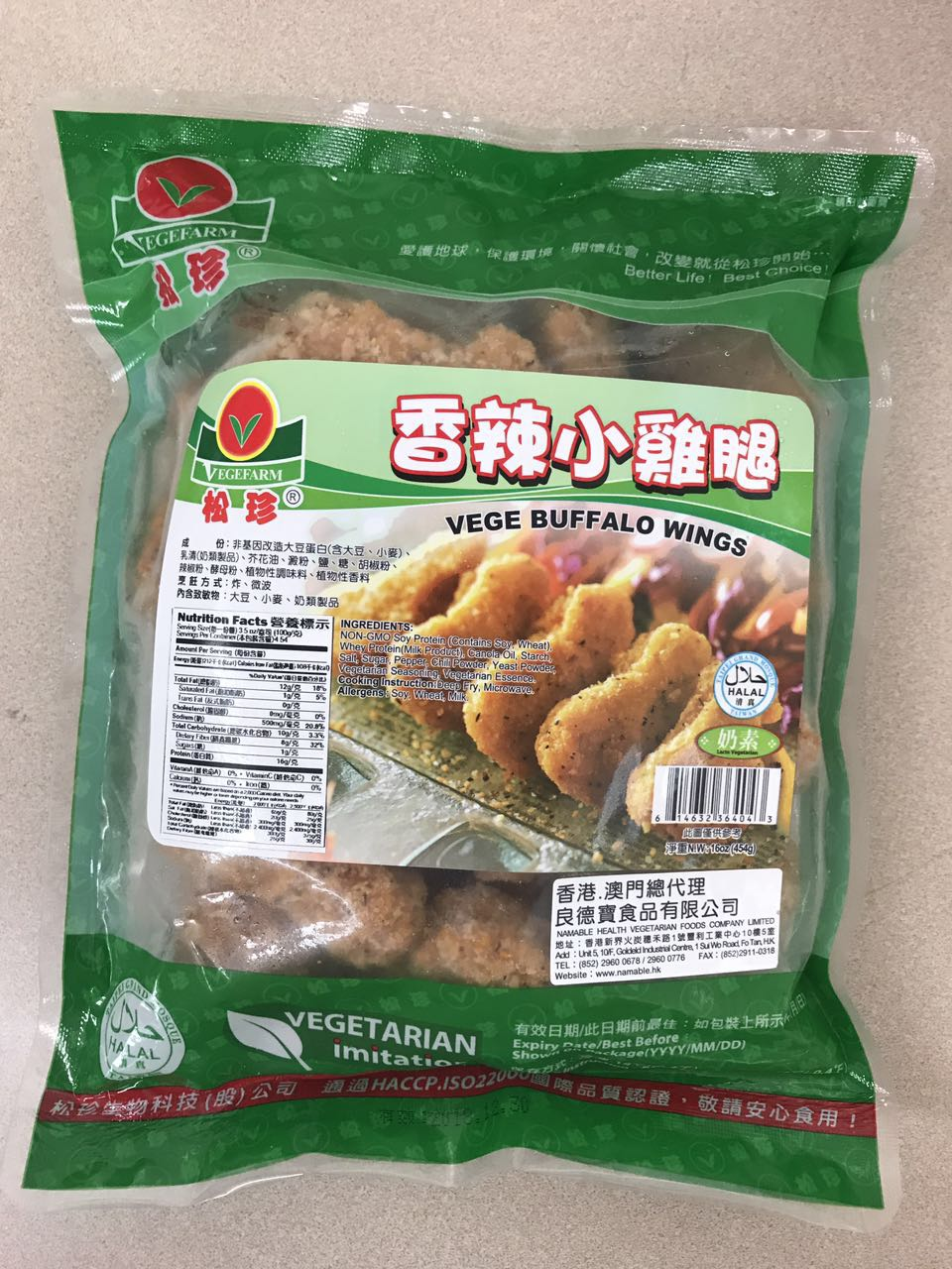 Vegefarm Buffalo Wings (454g/pack)(lacto)
