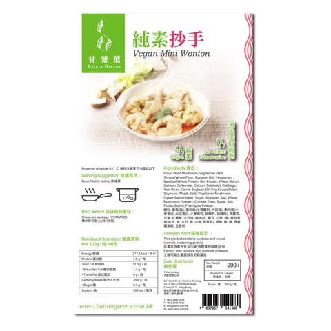 Batata Green Mini Wonton (200g/pack)(vegan)