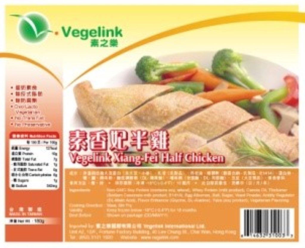 Vegelink Half Chicken (180g/pack)(ovo)