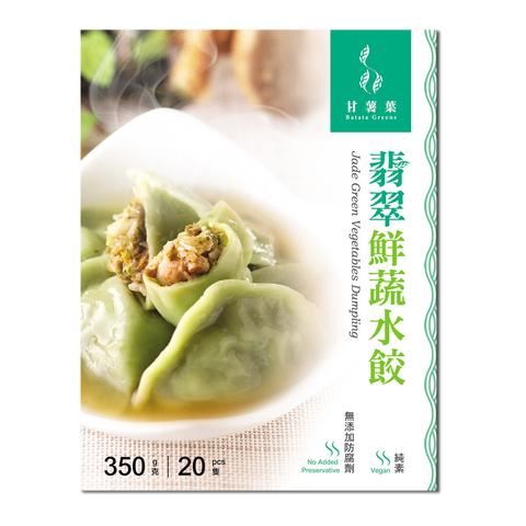 Batata Greens Jade Green Vegetables Dumpling (350g/pack)(vegan)